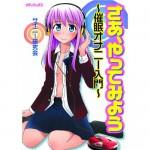 催眠オナニーの本が出る!「サイニー研究会著:さぁ、やってみよう!~催眠オナニー入門~(CD付)」