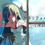 KUKURIさん:「サクリファイス~幻想体験~」