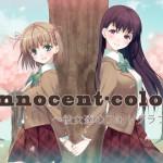 KUKURIさん:「innocent-color~彼女達のフォトグラフ~」リリース