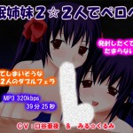 まいろりんさん:「催眠姉妹2☆2人でペロペロ」リリース