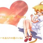 招き★ネコさん:「Healing Story」リリース