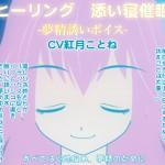 カジハラエムさん:「ヒーリング☆添い寝催眠-夢精誘いボイス-」