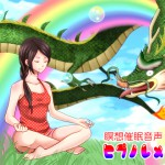Novel-Trance-Lab:「ヒプノレメディ」