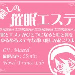 Novel-Trance-Labさん:「癒しの催眠エステ」