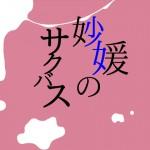 新作情報:Last remote islandさん「妙媛のサクバス」