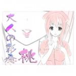 LovelyTuneさん:「彩癒-桃- 2013年ver.」