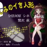 Hypnotic_Yanhさん:「哀しみのイき人形《催眠音声・男女版同梱》」