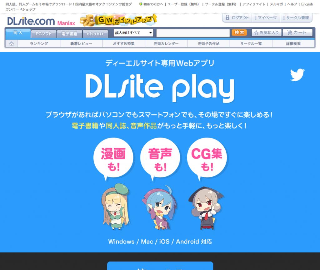 DLsite Maniax ディーエルサイト専用Webアプリ DLsite Play: 同人誌、同人ゲーム、同人ソフトのダウンロードショップ - 成人向け