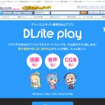 DLSite Playがすこぶる便利で快適すぎてエコロジーな件