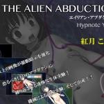 Hypnotic_Yanhさん:「エイリアン・アブダクション《催眠音声》」