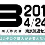 M3-2016春で買える催眠音声サークル案内