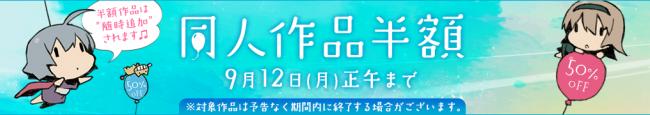 (癒し処)ロリピクニック [桃箱]